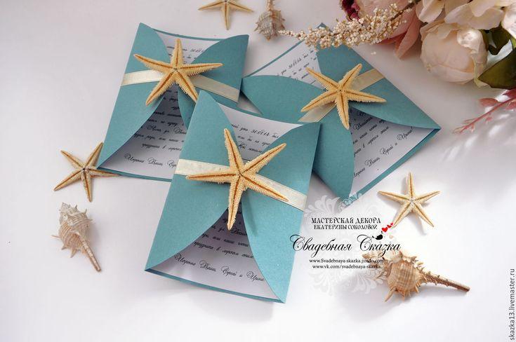 Купить Пригласительные в морском стиле - бирюзовый, голубой, приглашения на свадьбу, приглашение, морской стиль