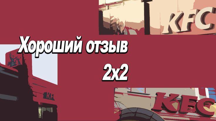 Мы с семьей часто заказываем доставку KFC http://fastfood4u.ru/kfc-dostavka-na-dom/content.html на дом. Удобно, быстро и не надо тратить время на готовку. А тем более здесь собраны одни из наших любимых меню. Каждому члену семьи найдется что выбрать по вкусу. Особенной популярность у нас пользуются блюда Баскет 16 острых крыльев и Твистеры. Все быстро и качественно. Всем советую! Вы точно не пожалеете)