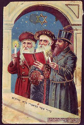 Jewish-New-Year-Shana-Tova-Judaica-Postcard-send-from-Romania-Targu-Mure