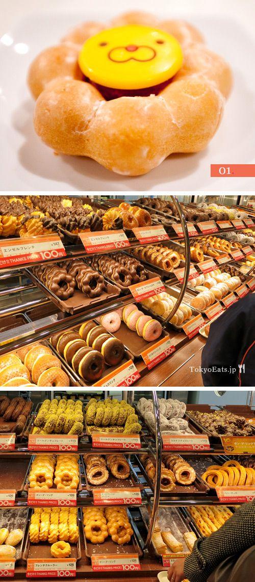 Mister Donut - Pon De Ring (aka mochi puff), Tokyo Japan