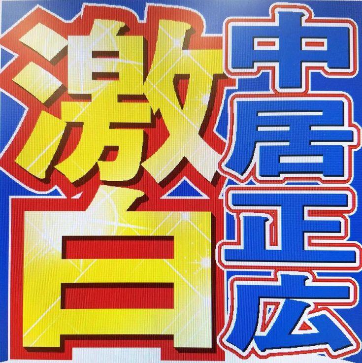 中居正広のラジオ番組「SMAP」消滅「変わります」 - 日刊スポーツ #SMAP #中居正広