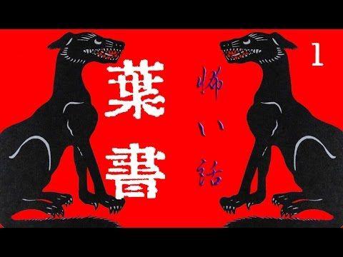 【怖い話】葉書1-2【朗読、怪談、百物語、洒落怖,怖い】怖い話朗読動画まとめサイト 麒麟: http://kiriin.com/