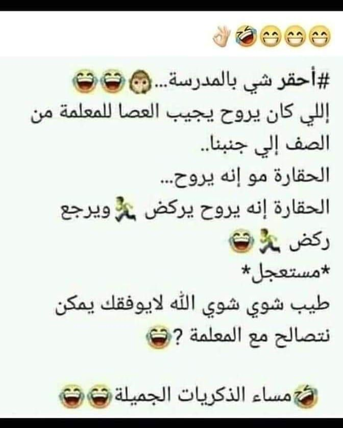 9 866 Likes 209 Comments بيج نكت Best Jokes Amman On Instagram ضحكات ضحكني نكت مضحكه نكته تضحك نكتة مض Funny Baby Memes Baby Memes Anime Jokes