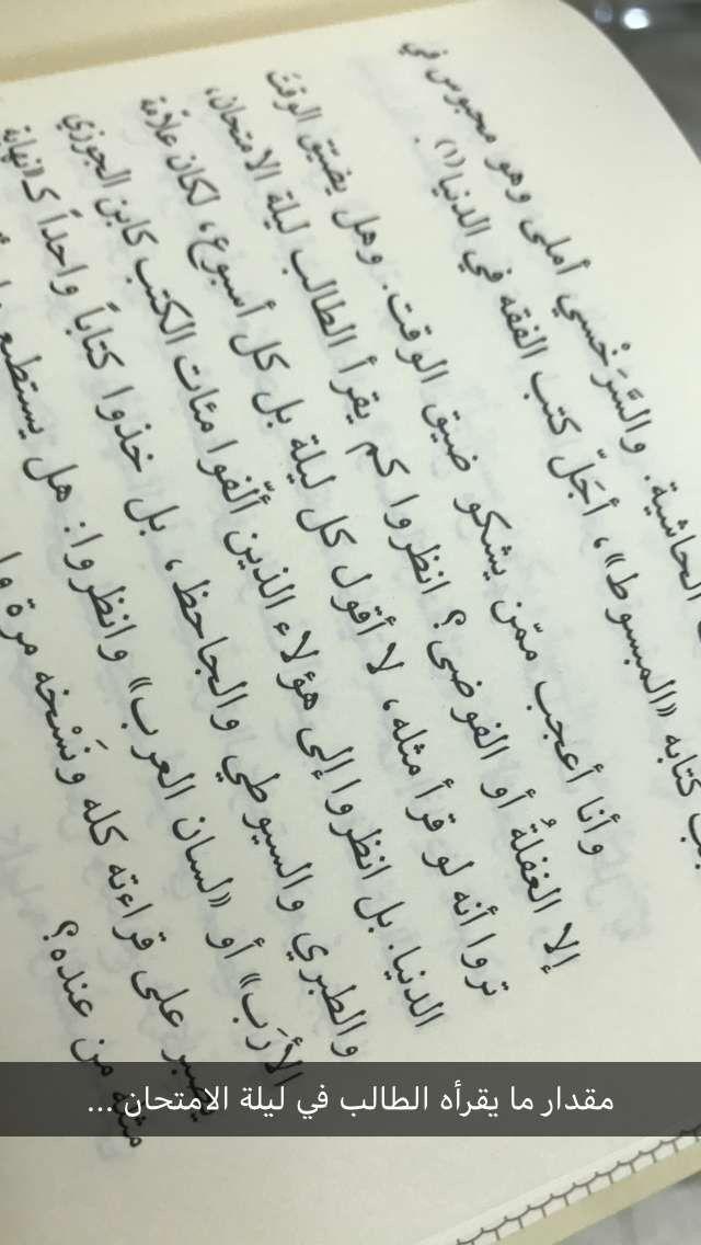 من كتاب صور وخواطر للشيخ علي الطنطاوي