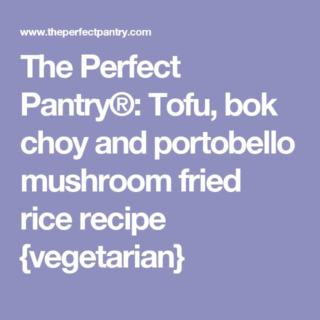 ... Tofu, bok choy and portobello mushroom fried rice recipe {vegetarian