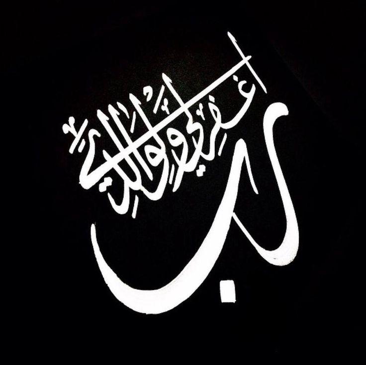 رب اغفر لي ولوالدي ( فن الخط العربي Art of Arabic Calligraphy )