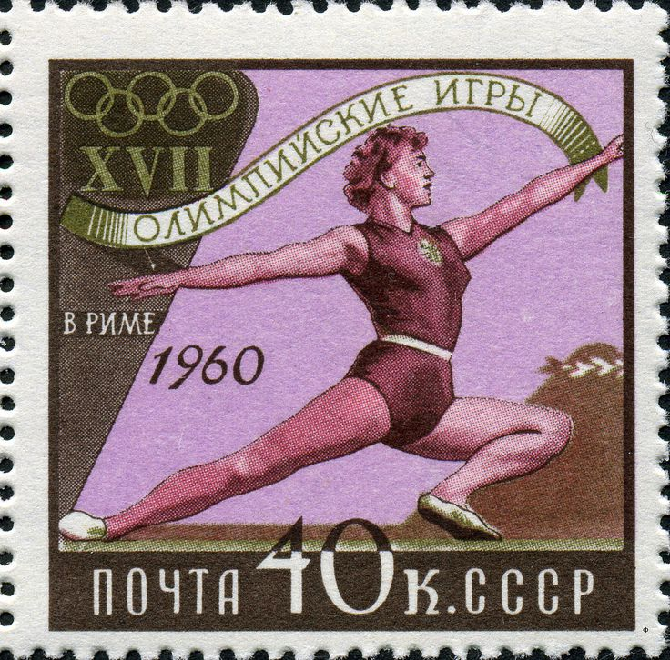 1960 Summer Olympics stamps of the Soviet Union