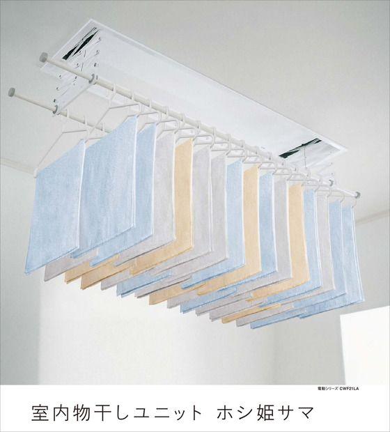 洗面室の物干しにホシ姫サマ トイレの収納ボックスはサニタ 室内物干し 物干し 収納