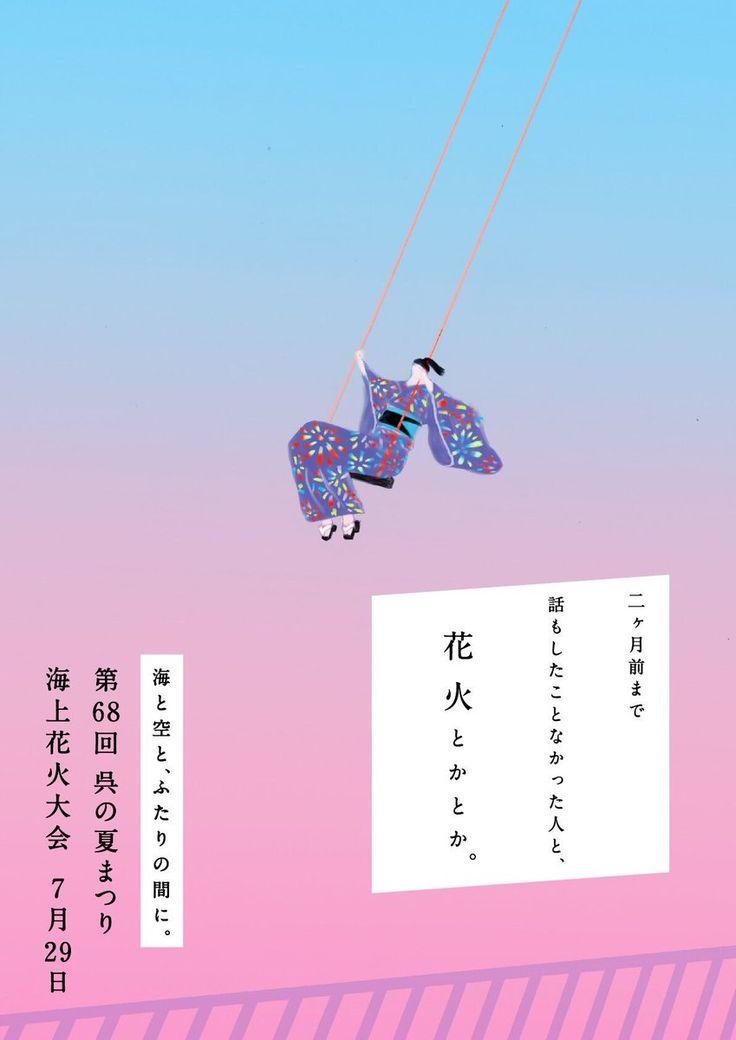 """""""広島県呉市の海上花火大会のポスターは全部で5種類。好きだなー。僕は出てないけど。いいよねー。僕は出てないけど。 #夏 #呉市 #花火大会  #広島 #4枚までしか同時にアップできない #もう1枚は今朝アップした"""""""