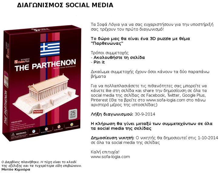 """Διαγωνισμός του www.sofa-logia.com με δώρο ένα 3D puzzle """"Παρθενώνας"""""""