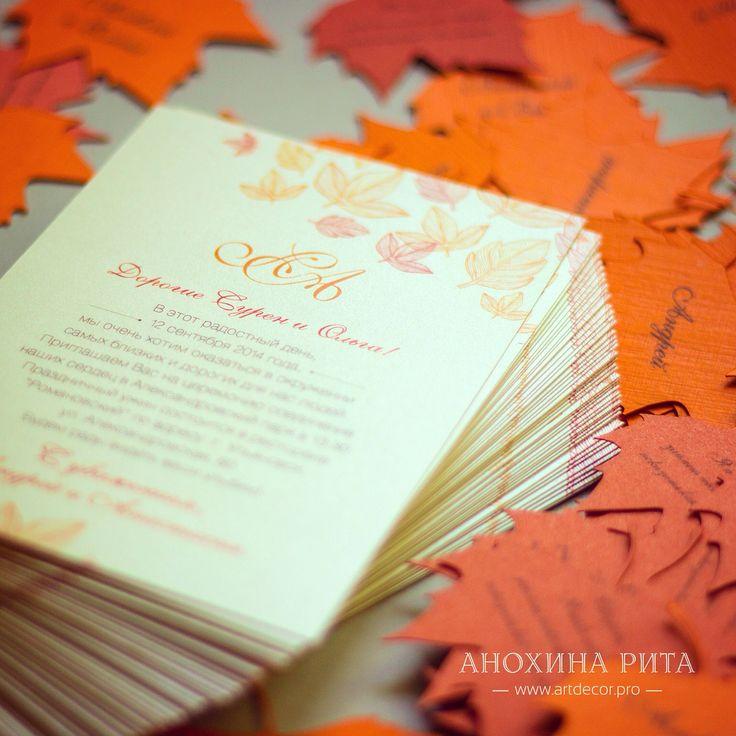Осенние свадебные приглашения