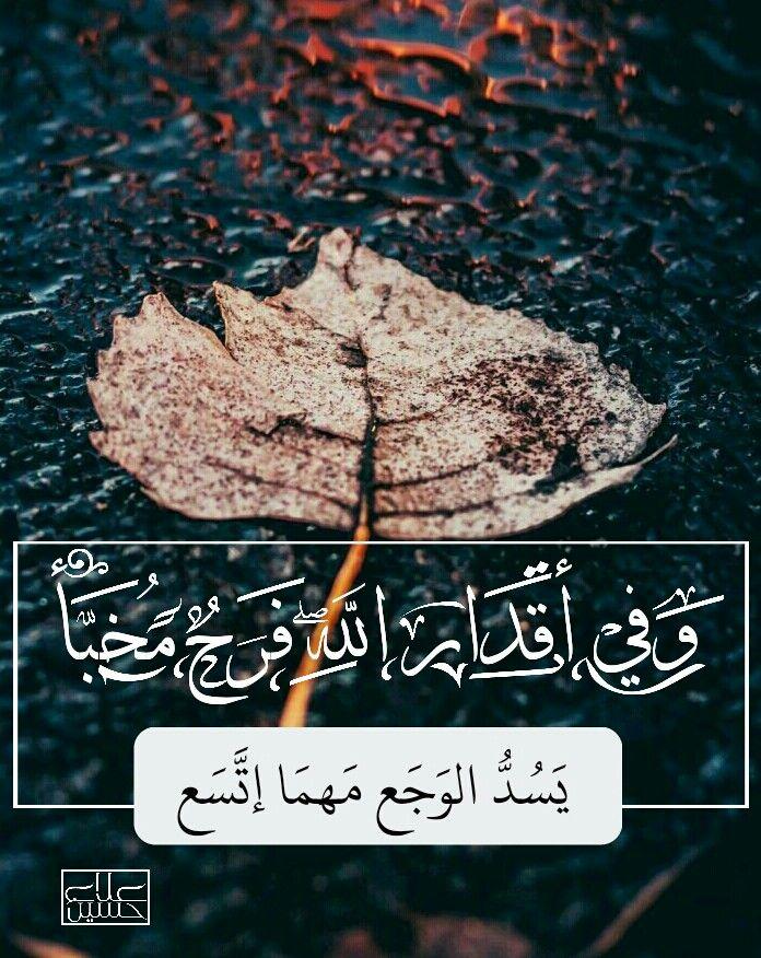 وفي أقدار الله فرح م خبأ يسد الوجع مهما إتسع Arabic Love Quotes Islamic Quotes Pretty Wallpapers