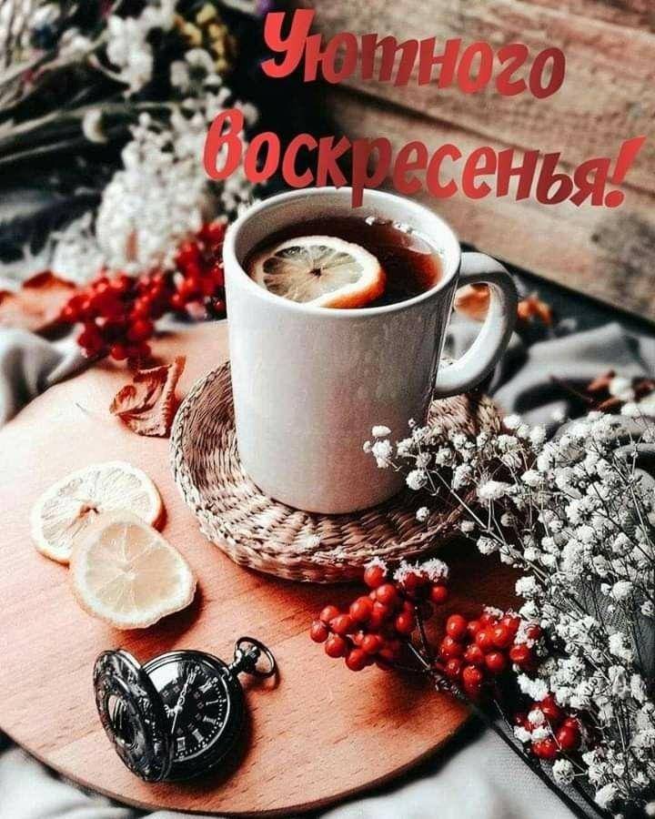 утренний кофе пожелания зимой это были