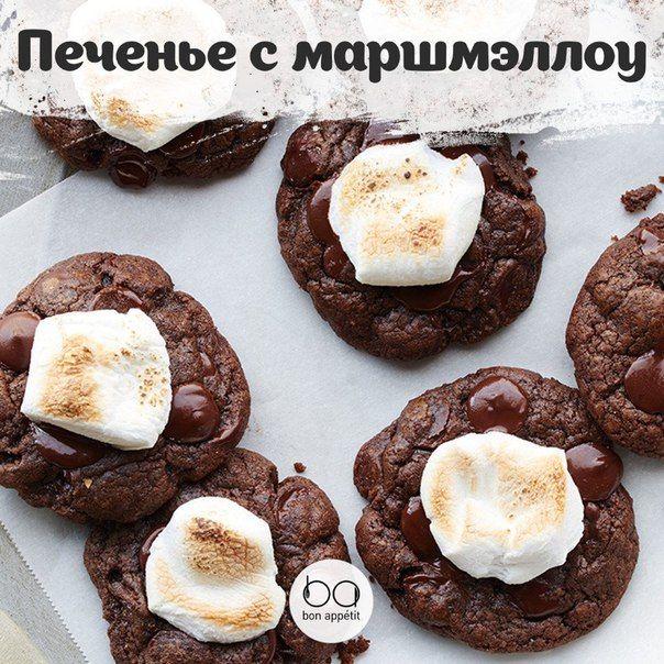 Шоколадное печенье с зефиром маршмэллоу<br><br>Приятного аппетита!<br><br>#выпечка@bon<br>#десерты@bon