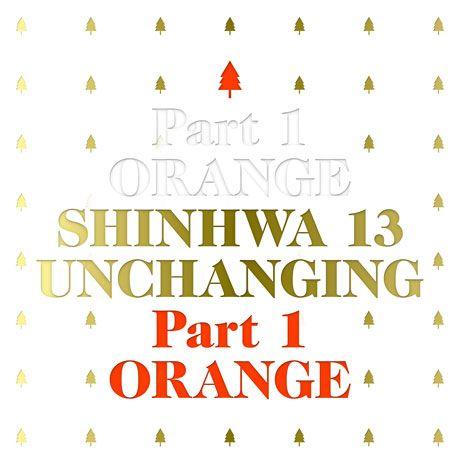 2016. 12. 01. 신화 《Unchanging Part 1 Orange》