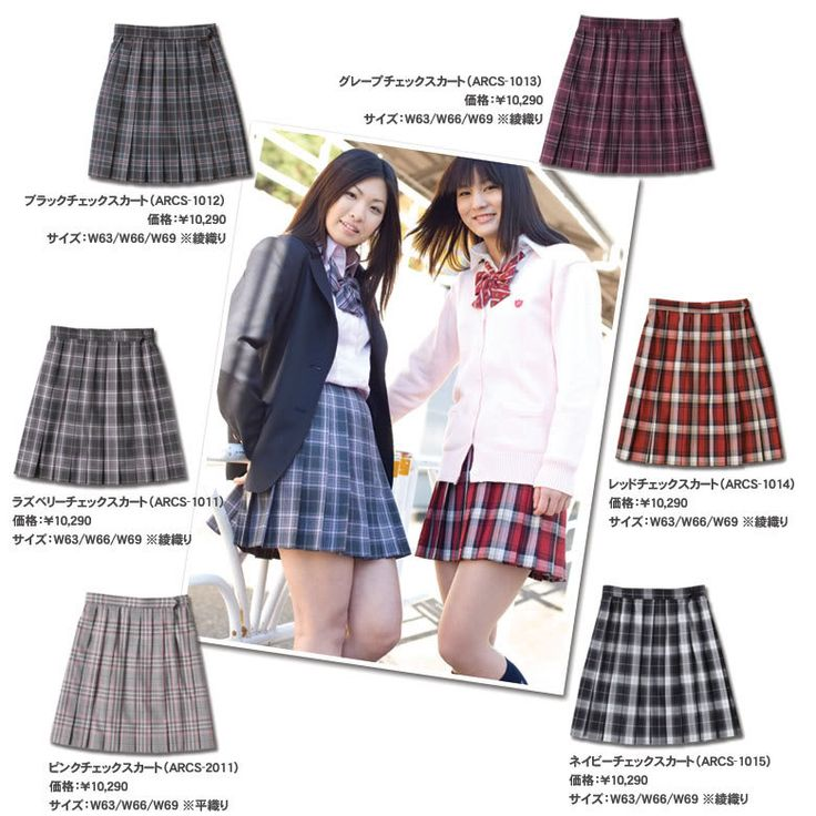 school uniform ideas