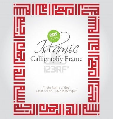Islamic Calligraphy Frame with the Phrase - In the Name of God, Most Graceful, Most Merciful Stock Photo - 18397083