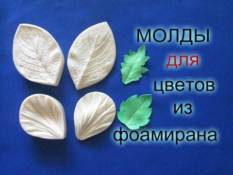 Молды для цветов из фоамирана и их применение. | Страна Мастеров