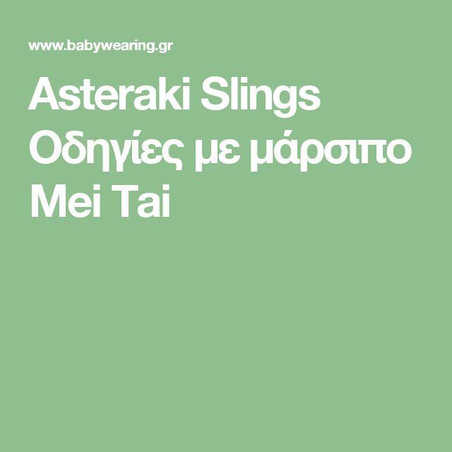 Asteraki Slings Οδηγίες με μάρσιπο Mei Tai