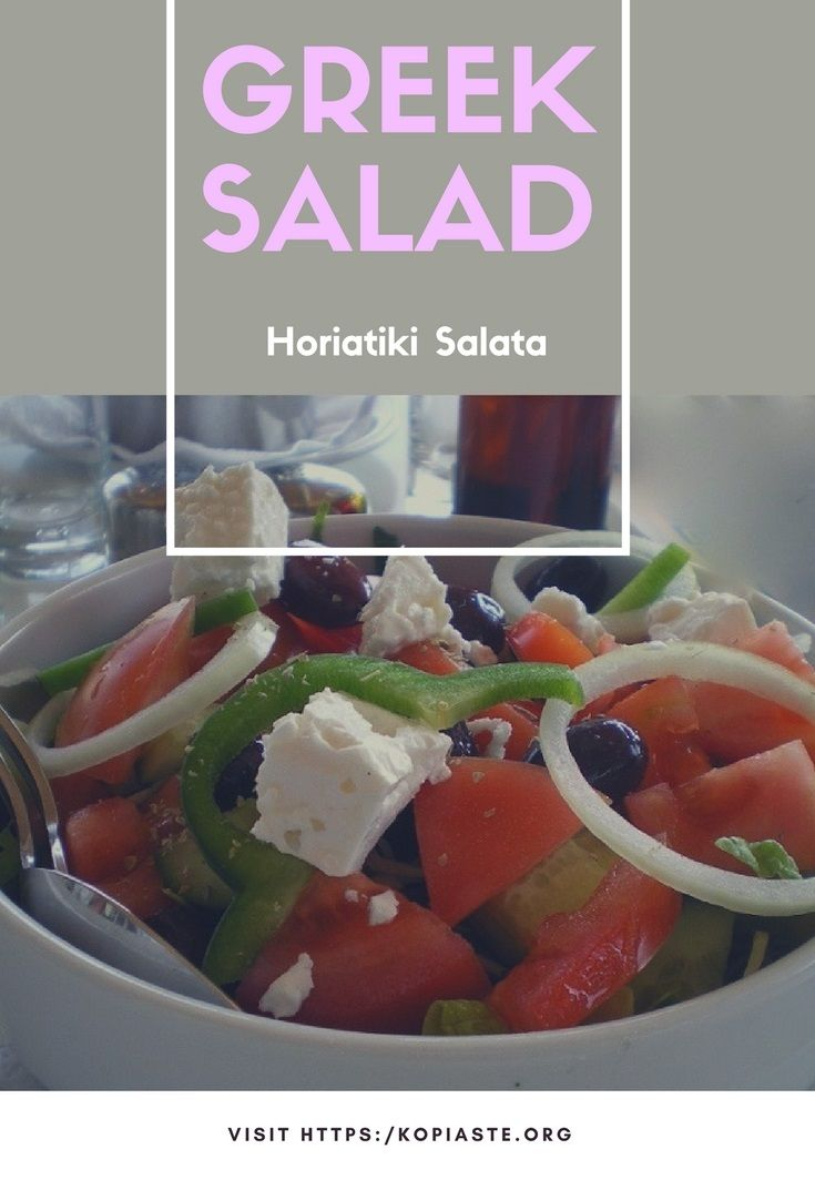"Horiatiki Salata, which means  village or peasant style salad, is widely known as ""Greek Salad"" and is a  common component of a Greek meal."