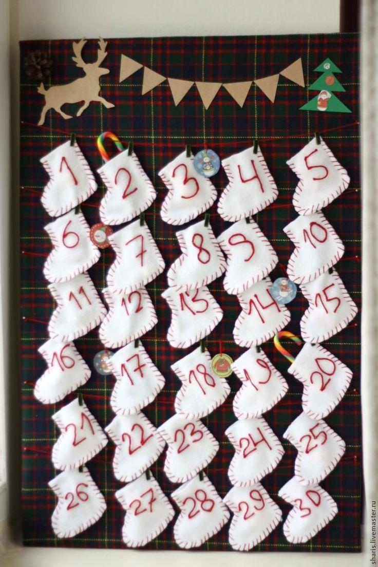 Адвент-календарь — милый сюрприз для детей и любимых, с помощью которого можно весело скрасить ожидание самого волшебного праздника — Нового года! Календарь состоит из носочков, в которые можно положить небольшие подарочки: сладости, записочки, игрушки. Каждый день в течение декабря нужно будет доставать сюрприз из носочка — таким образом вести отсчет до приближения Нового года!