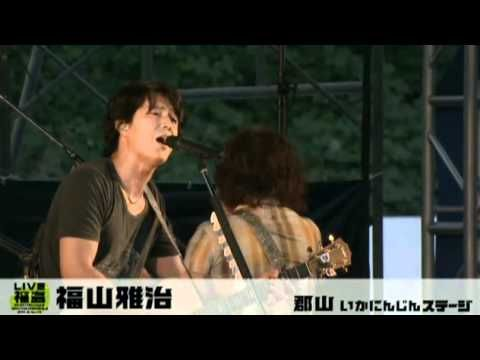 福山雅治 Hello+It's only love 2011.9.17