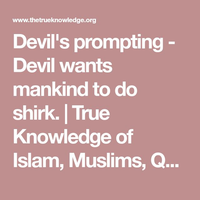 Devil's prompting - Devil wants mankind to do shirk. | True Knowledge of Islam, Muslims, Quran, Sunnah, Hadith, information