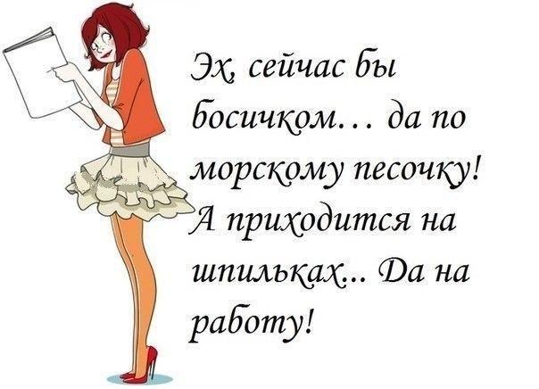 женский юмор фото