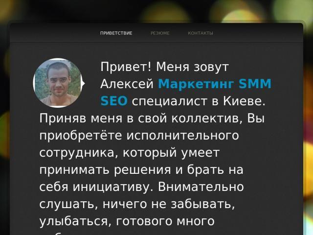 Маркетинг-, SMM-, SEO-специалист резюме Киев