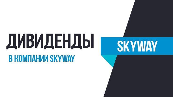 Дивиденды в SkyWay