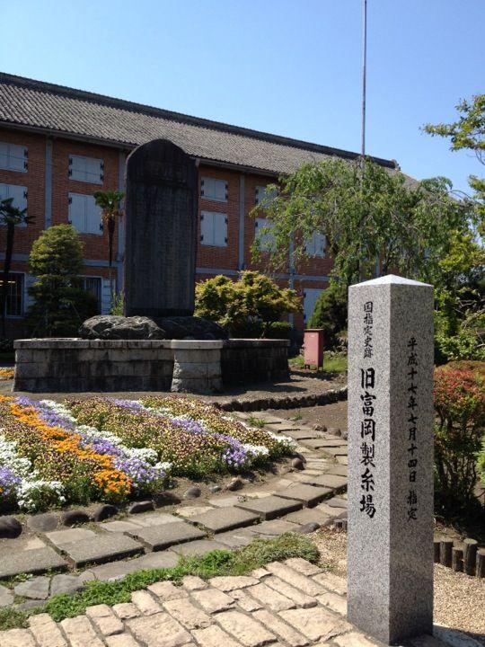 日本の世界遺産 富岡製糸場と絹産業遺産群 2014年6月 産業遺産・近代化遺産登録 群馬県