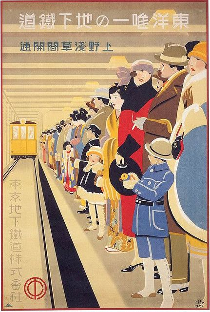 """Sugiura Hisui, """"The Only Subway in the East"""". Colour litograph, Japanese, 1927 Celebration poster for the subway that goes from Ueno to Asakusa (downtown Tokyo) - the only subway train you see in East Asia... ("""