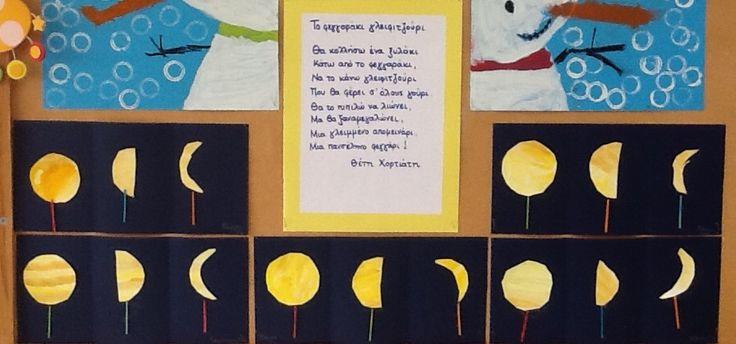 Οι φάσεις της Σελήνης, με αφορμή το ποίημα της Ρένας Καρθαίου, Το φεγγαράκι γλειφιτζούρι. Τα παιδιά χρωμάτισαν ένα χαρτί με τέμπερα σε τόνους του κίτρινου και στη συνέχεια έκοψαν τις φάσεις του φεγγαριού - Νηπιαγωγείο Σγουροκεφαλίου