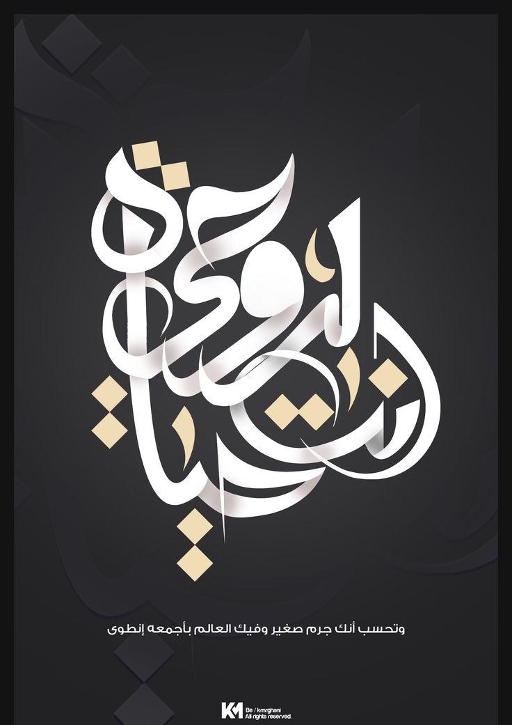 أنت لروحى حياة #typography #calligraphy#love
