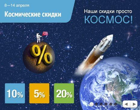 Интернет магазин ЭЛЬДОРАДО. Скидки до 20%.