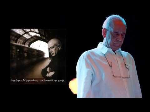Πεθαμένες καλησπέρες - Δημήτρης Μητροπάνος  (HQ 2010) - YouTube