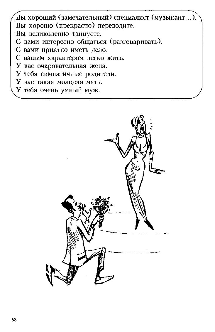Тема.  8.  стр.  2.  из.  6.  ---------- Комплименты, выражение оценки