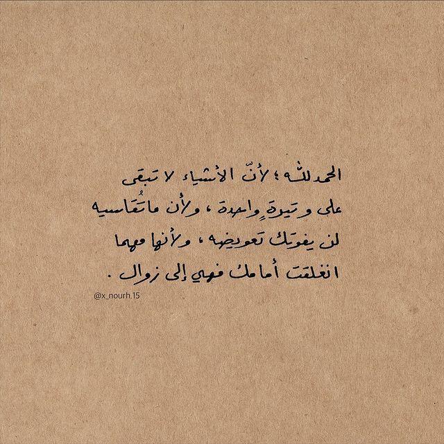 تمبلريات Quotes إقتباسات On Instagram من حساب X Nourh 15 Arabic Calligraphy Calligraphy Arabic