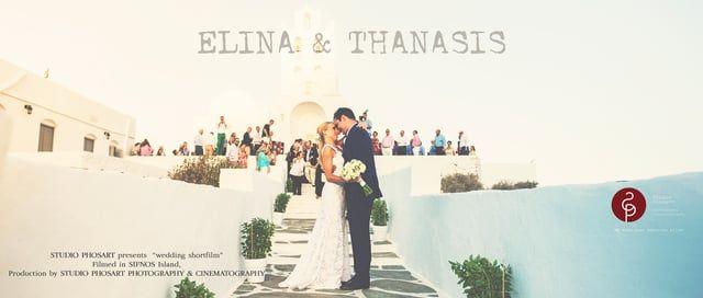 Το καλοκαίρι  ταξιδέψαμε στην πανέμορφη Σίφνο  για το γάμο της Ελίνας και του Θανάση. Μείναμε  τρεις  μέρες  στον  Πλατύ  Γιαλό και ζήσαμε τον πιο χαρούμενο γάμο που είχαμε ποτέ. Ευτυχισμένες στιγμές γεμάτες αγάπη, κέφι και χορό! Ο γάμος  τους έγινε στην  Χρυσοπηγή και από τις προετοιμασίες ,υπήρχε στην ατμόσφαιρα   τέτοιος ενθουσιασμός , που ήμασταν  σίγουροι ότι ούτε ο δυνατός αέρας , ούτε  τίποτε  άλλο ήταν  δυνατό να  χαλάσει  εκείνη την ημέρα. Η παλιά Cadillac που μετέφερε  την Ελί...
