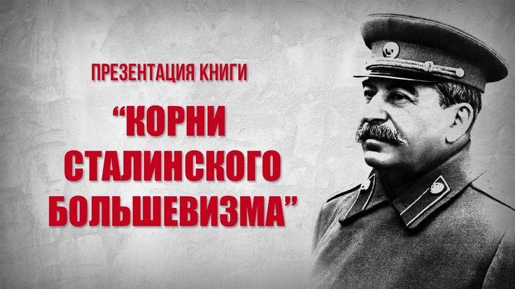 "Александр Пыжиков. Презентация книги ""Корни сталинского большевизма"""