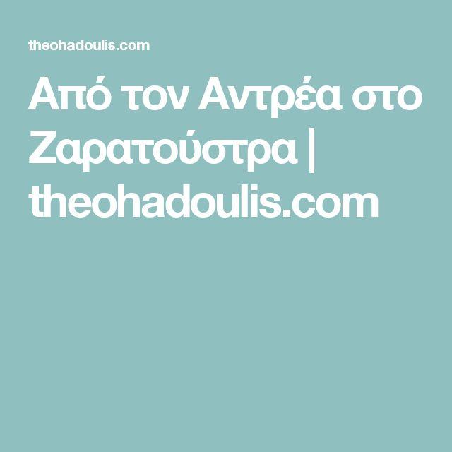 Από τον Αντρέα στο Ζαρατούστρα   theohadoulis.com