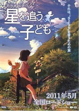 Ловцы забытых голосов (Hoshi o Ou Kodomo) Удивительные звуки, что иногда слышны по радио — самое интересное, что есть в жизни школьницы Асуны. Тени другого мира, такого далекого и такого недоступного…