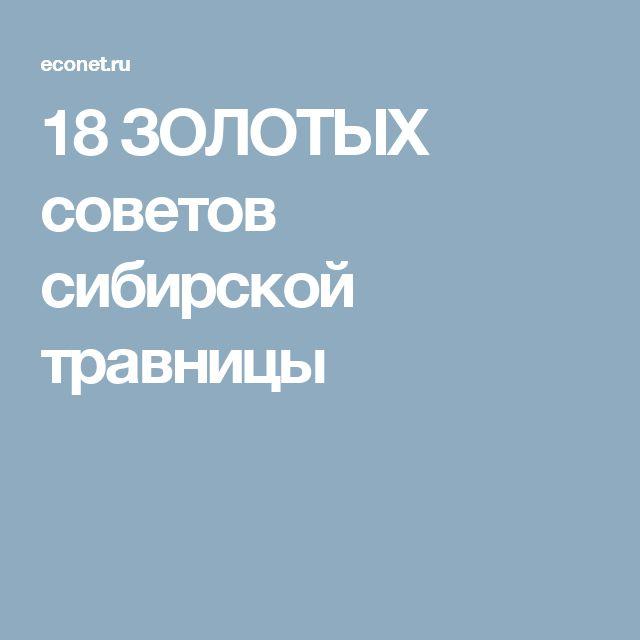 18 ЗОЛОТЫХ советов сибирской травницы