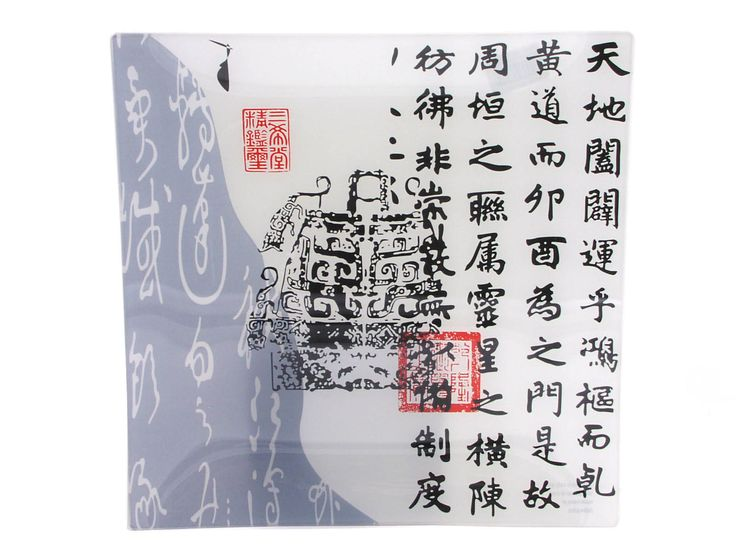 Chinese Chin Dynasty Poem Glass Plate