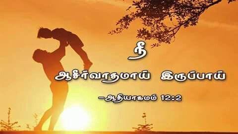 Tamil bible verse. .