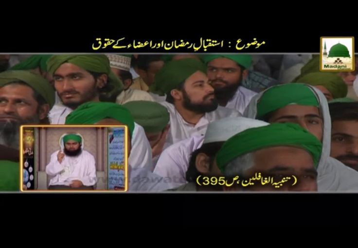 """Sheikh e Tareeqat Ameer e Ahle Sunnat Maulana Ilyas Qadri delivers Islamic Speech in Urdu on the topic of """"Topic Name"""".  Click the following Link to watch more Islamic Videos: https://www.youtube.com/user/IlyasQad...  All the Viewers are requested to kindly connect to Dawat-e-Islami - The World Islamic Organization of Quran & Sunnah: http://connect.dawateislami.net."""