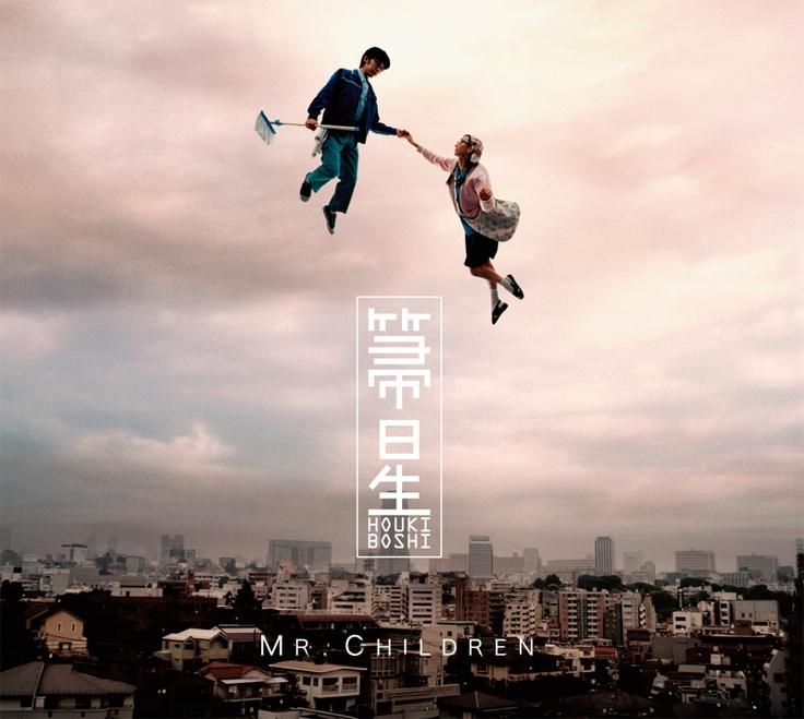 Mr.Children - 箒星 このジャケ写なんか好き。