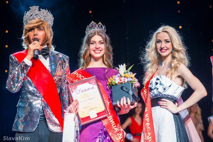 Этот неудобный момент когда корона ведущего больше короны победительницы конкурса красоты!!!