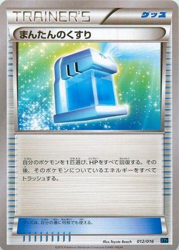 まんたんのくすり【XYF ゴルダックBREAK+パルキアEX】のポケモンカードをシングルにて通販しております。 | ポケモンカードならポケカセンター