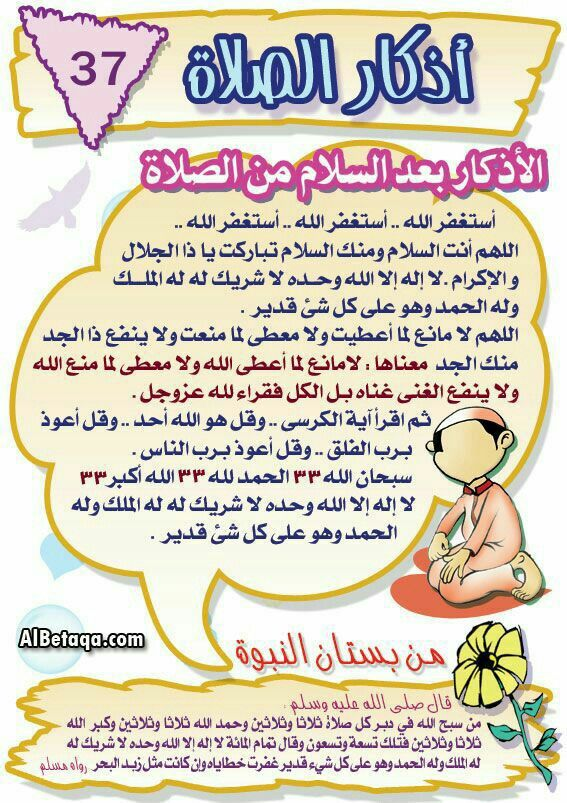 Pin By Ghazala Mohamad On الصلاة Islam Beliefs Islamic Phrases Islamic Inspirational Quotes